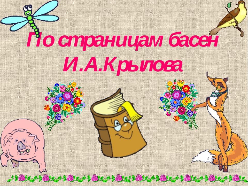 По страницам басен И.А.Крылова