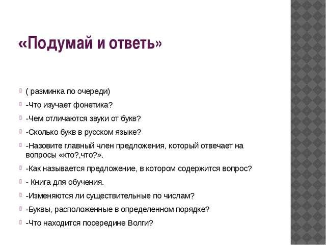 «Подумай и ответь» ( разминка по очереди) -Что изучает фонетика? -Чем отличаю...