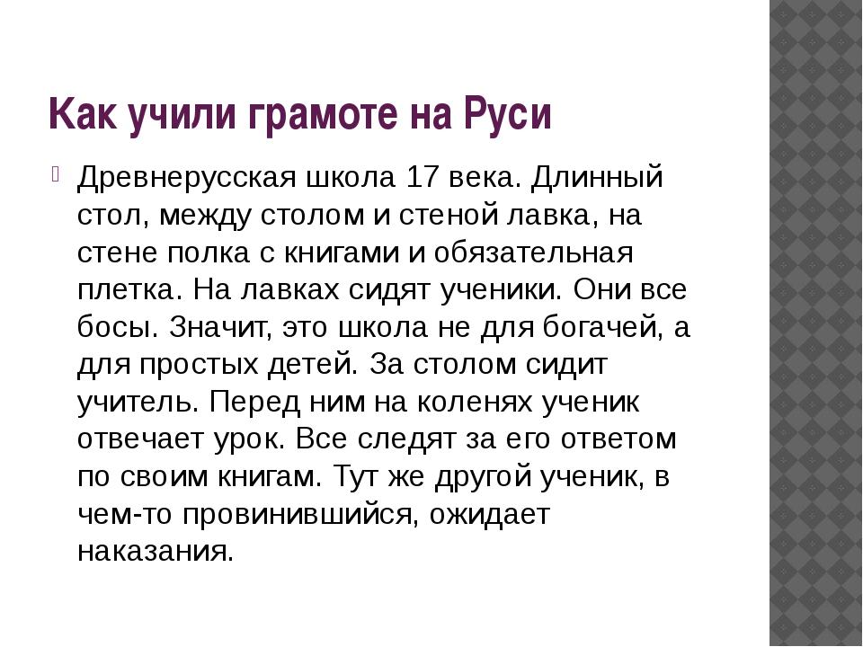 Как учили грамоте на Руси Древнерусская школа 17 века. Длинный стол, между ст...