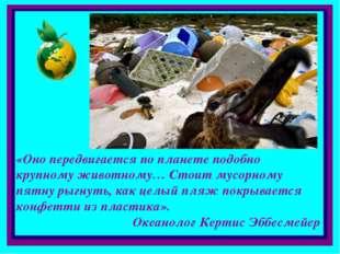 «Оно передвигается по планете подобно крупному животному… Стоит мусорному пят