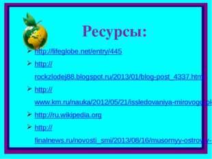Ресурсы: http://lifeglobe.net/entry/445 http://rockzlodej88.blogspot.ru/2013/