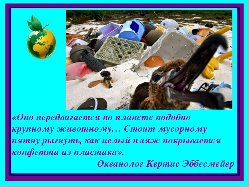 «Оно передвигается по планете подобно крупному животному… Стоит мусорному пят...