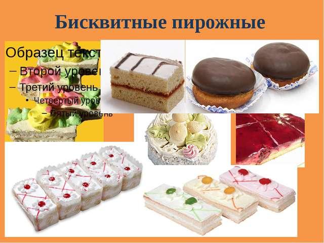 Бисквитные пирожные