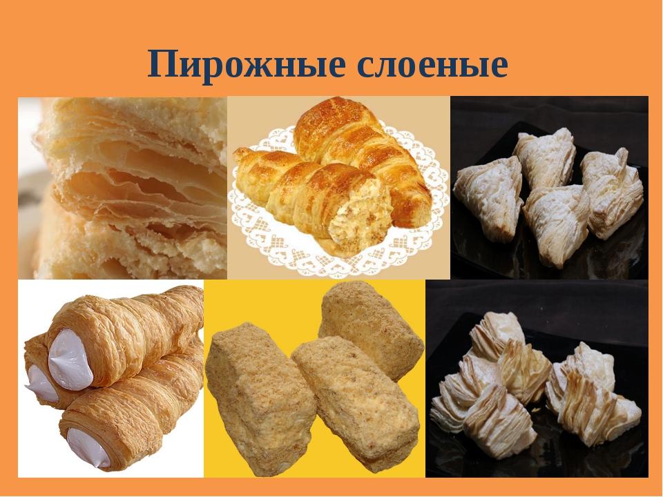 Пирожные слоеные