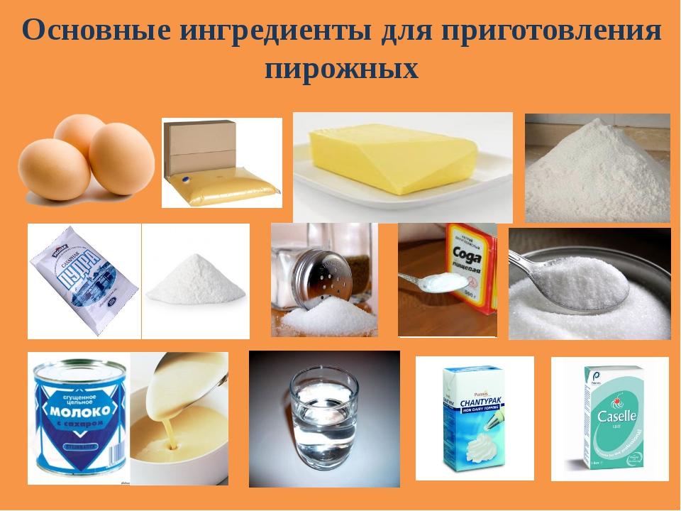 Основные ингредиенты для приготовления пирожных