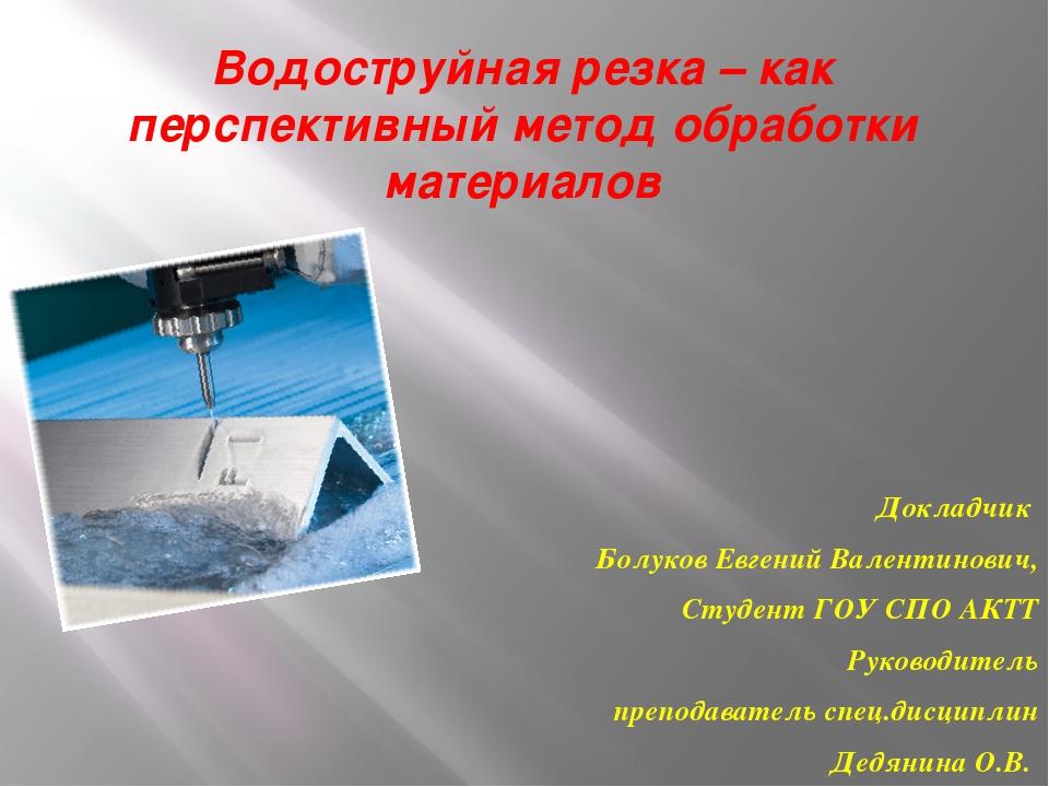 Водоструйная резка – как перспективный метод обработки материалов Докладчик Б...