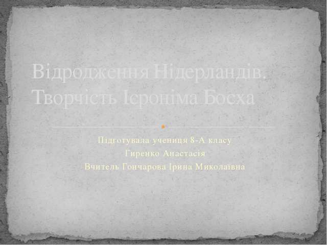 Підготувала учениця 8-А класу Гиренко Анастасія Вчитель Гончарова Ірина Микол...