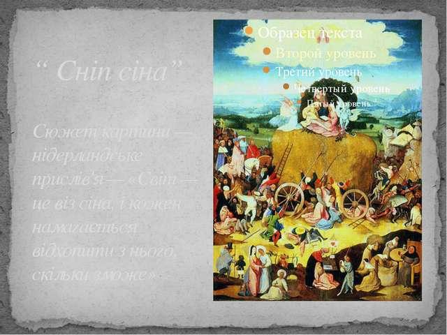 """"""" Сніп сіна"""" Сюжет картини— нідерландське прислів'я— «Світ— це віз сіна, і..."""