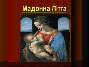Мадонна Літта