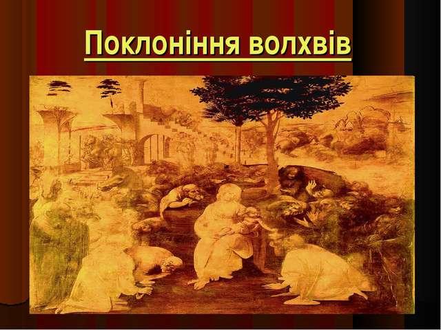 Поклоніння волхвів