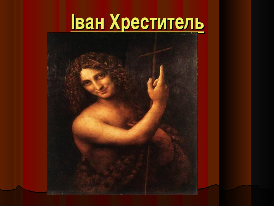 Іван Хреститель