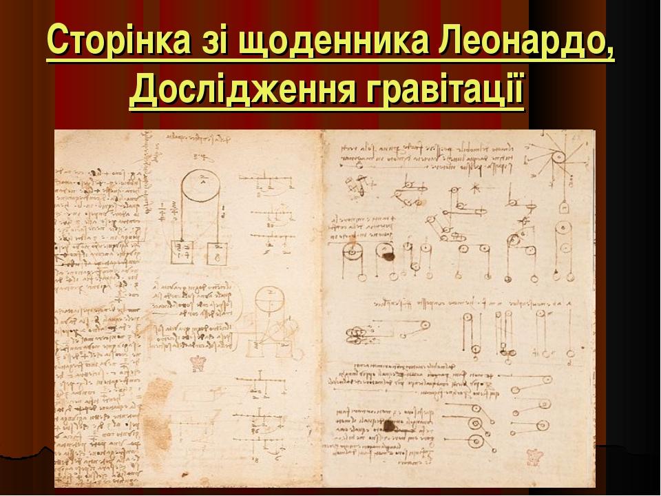 Сторінка зі щоденника Леонардо, Дослідження гравітації
