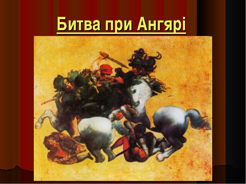 Битва при Ангярі
