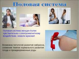 Возможна патология развития эмбриона, снижение темпов нормального развития пл