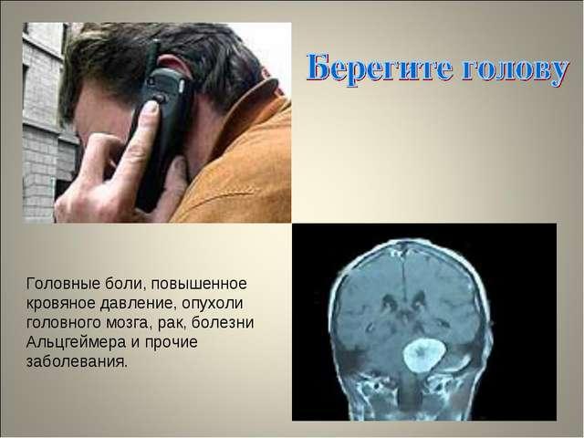 Головные боли, повышенное кровяное давление, опухоли головного мозга, рак, бо...