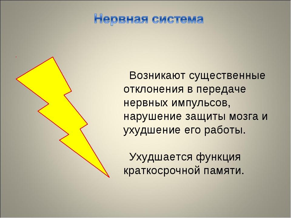 Возникают существенные отклонения в передаче нервных импульсов, нарушение защ...
