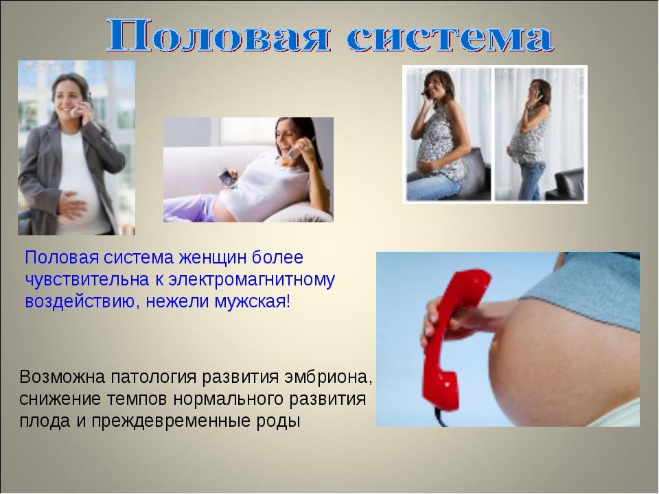 Возможна патология развития эмбриона, снижение темпов нормального развития пл...