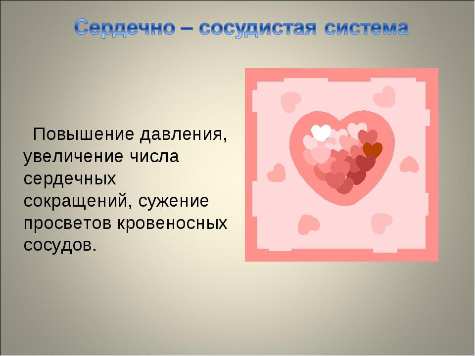 Повышение давления, увеличение числа сердечных сокращений, сужение просветов...