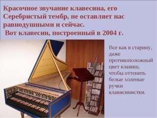 Красочное звучание клавесина, его Серебристый тембр, не оставляет нас равноду