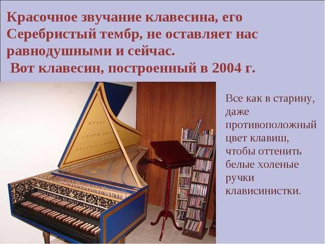 Красочное звучание клавесина, его Серебристый тембр, не оставляет нас равноду...