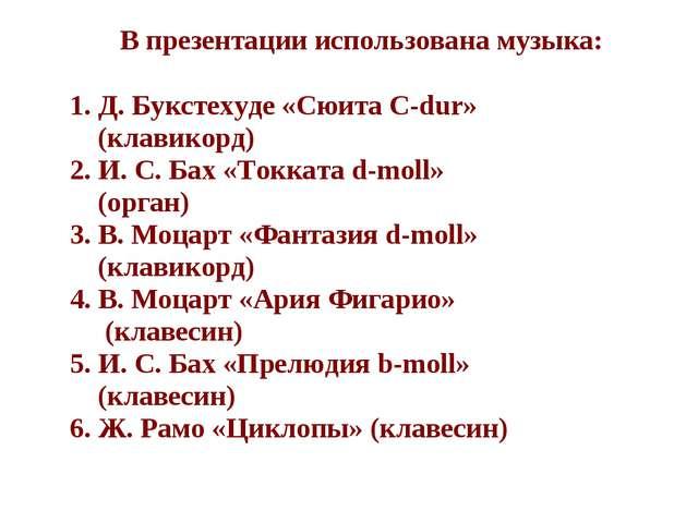 В презентации использована музыка: 1. Д. Букстехуде «Сюита С-dur» (клавикорд)...