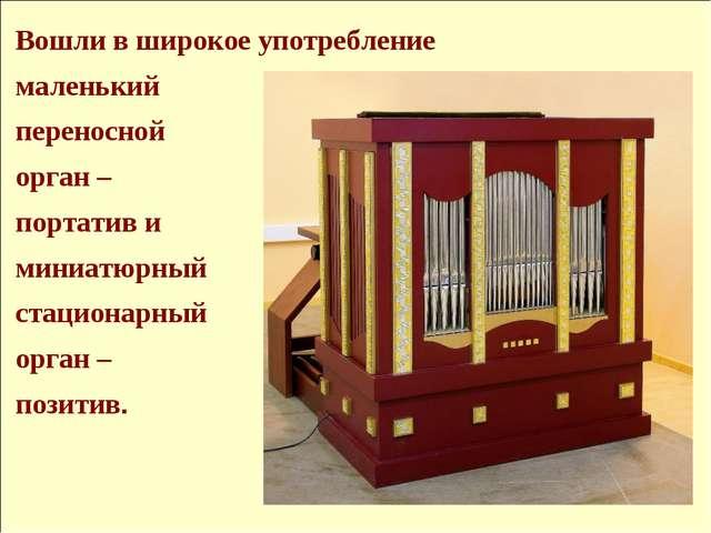 Вошли в широкое употребление маленький переносной орган – портатив и миниатюр...
