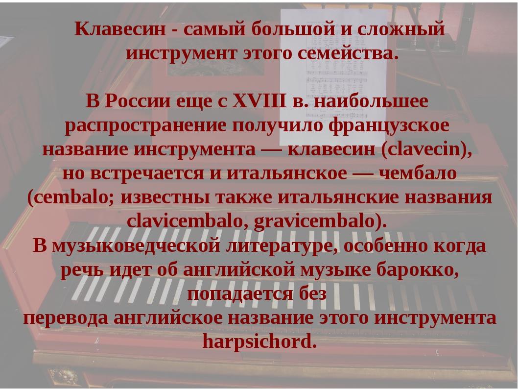 Клавесин - самый большой и сложный инструмент этого семейства. В России еще с...