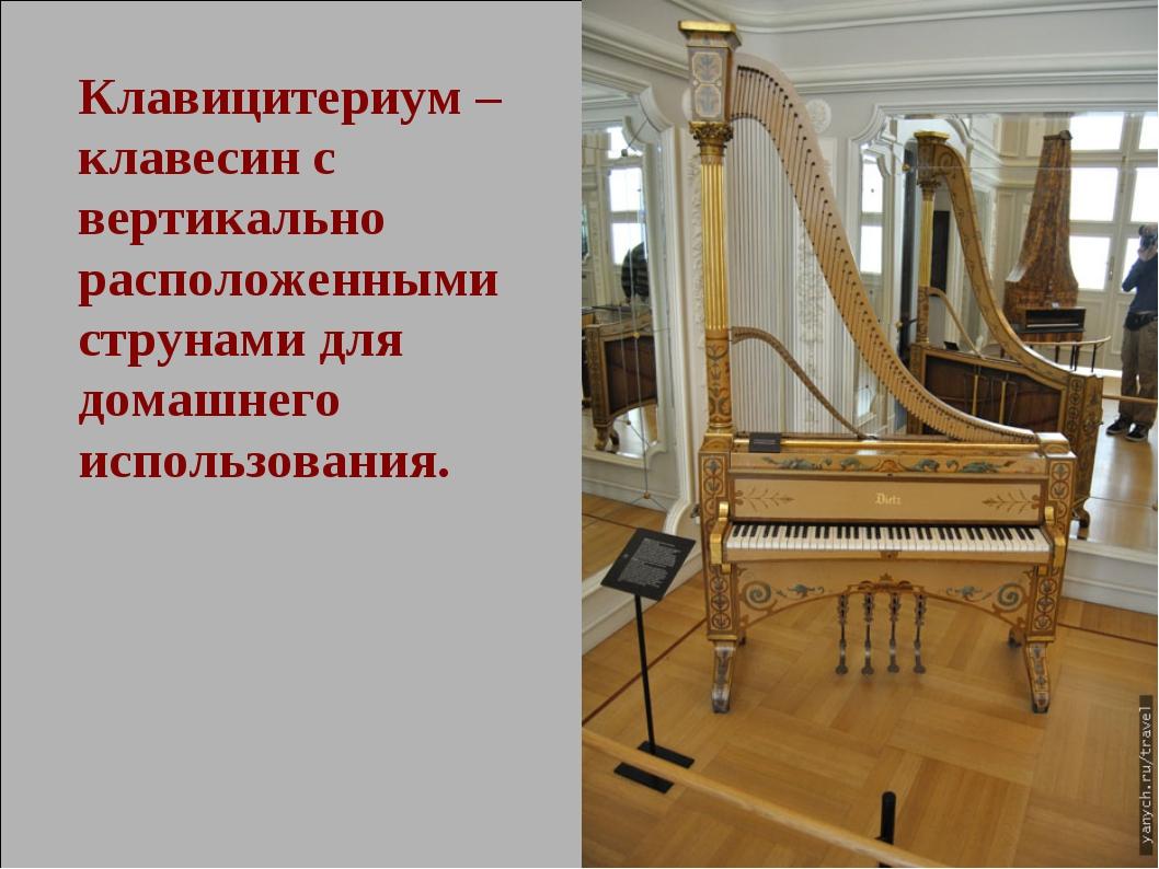 Клавицитериум – клавесин с вертикально расположенными струнами для домашнего...