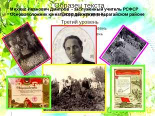 Михаил Иванович Дмитров - заслуженный учитель РСФСР Основоположник юннатского