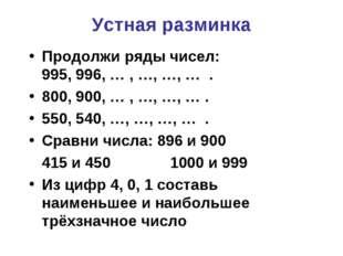 Устная разминка Продолжи ряды чисел: 995, 996, … , …, …, … . 800, 900, … , …,