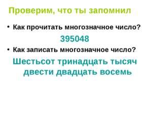 Проверим, что ты запомнил Как прочитать многозначное число? 395048 Как записа