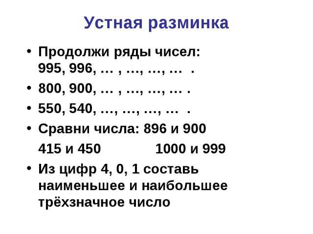 Устная разминка Продолжи ряды чисел: 995, 996, … , …, …, … . 800, 900, … , …,...