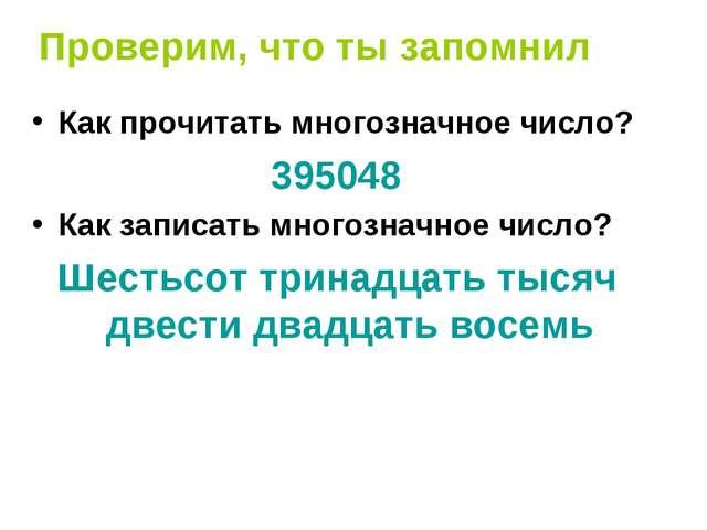Проверим, что ты запомнил Как прочитать многозначное число? 395048 Как записа...