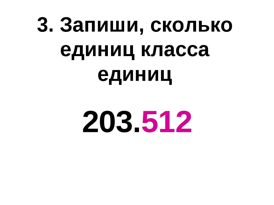 3. Запиши, сколько единиц класса единиц 203.512