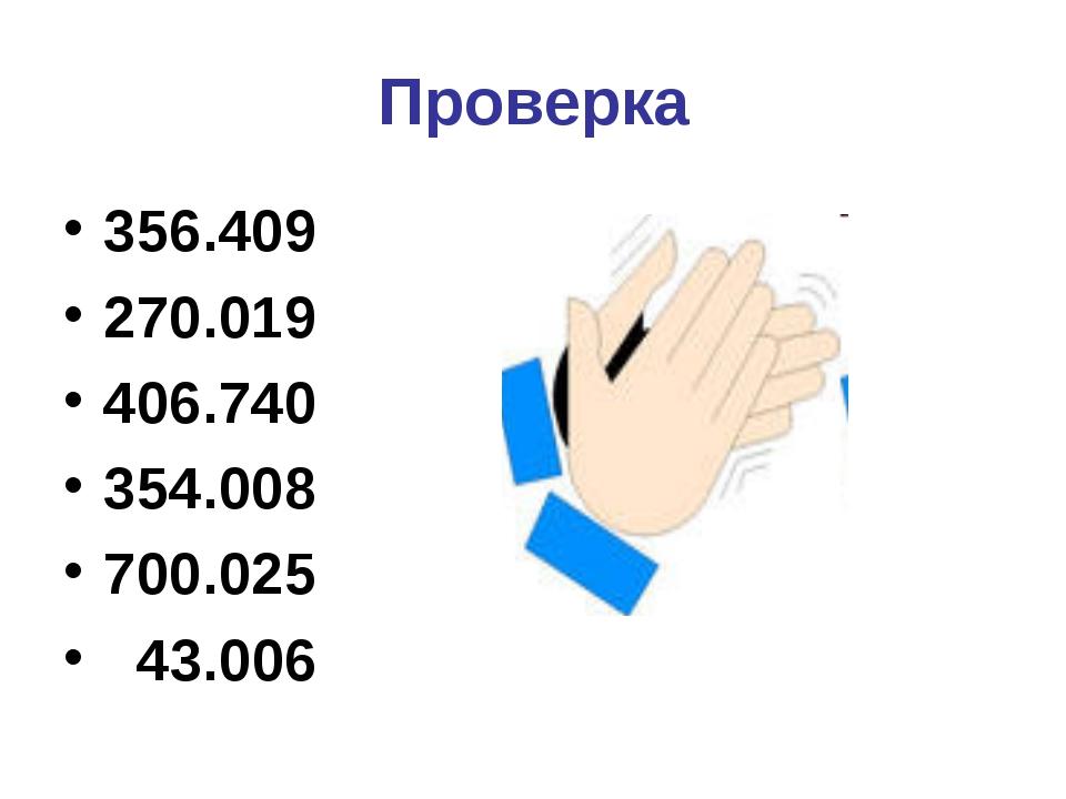 Проверка 356.409 270.019 406.740 354.008 700.025 43.006