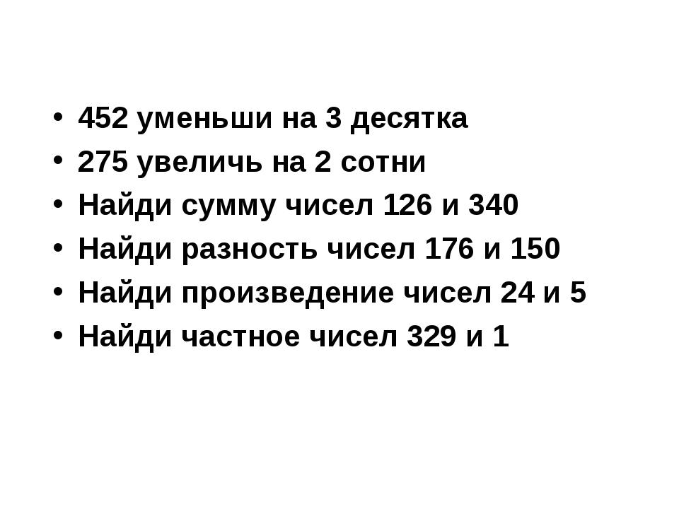 452 уменьши на 3 десятка 275 увеличь на 2 сотни Найди сумму чисел 126 и 340 Н...