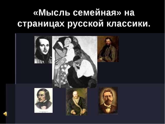 «Мысль семейная» на страницах русской классики.