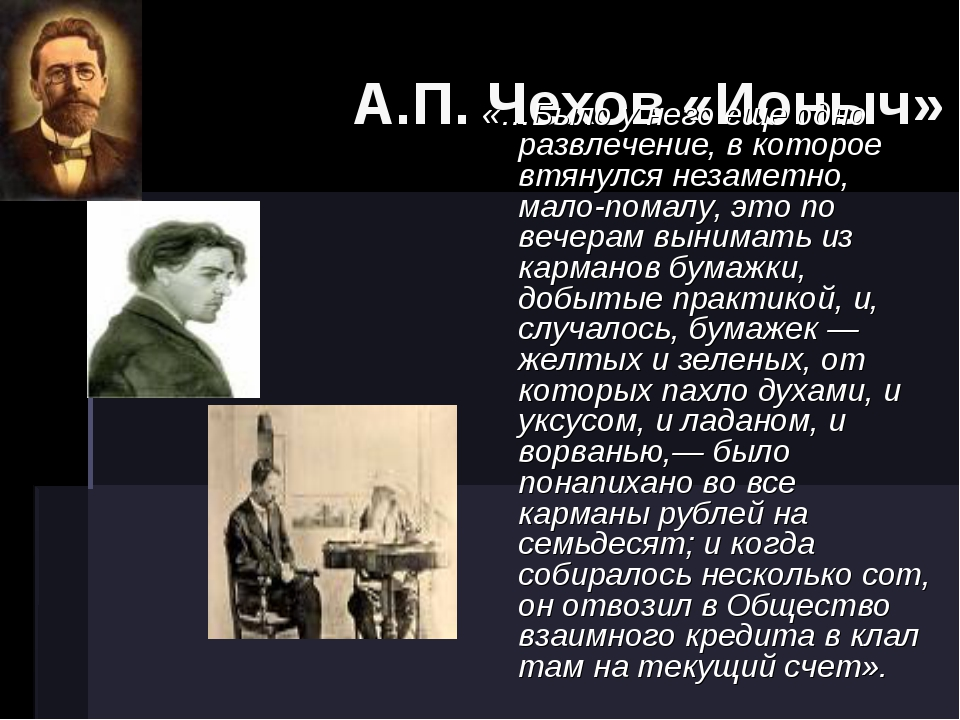 А.П. Чехов «Ионыч» «…Было у него еще одно развлечение, в которое втянулся не...