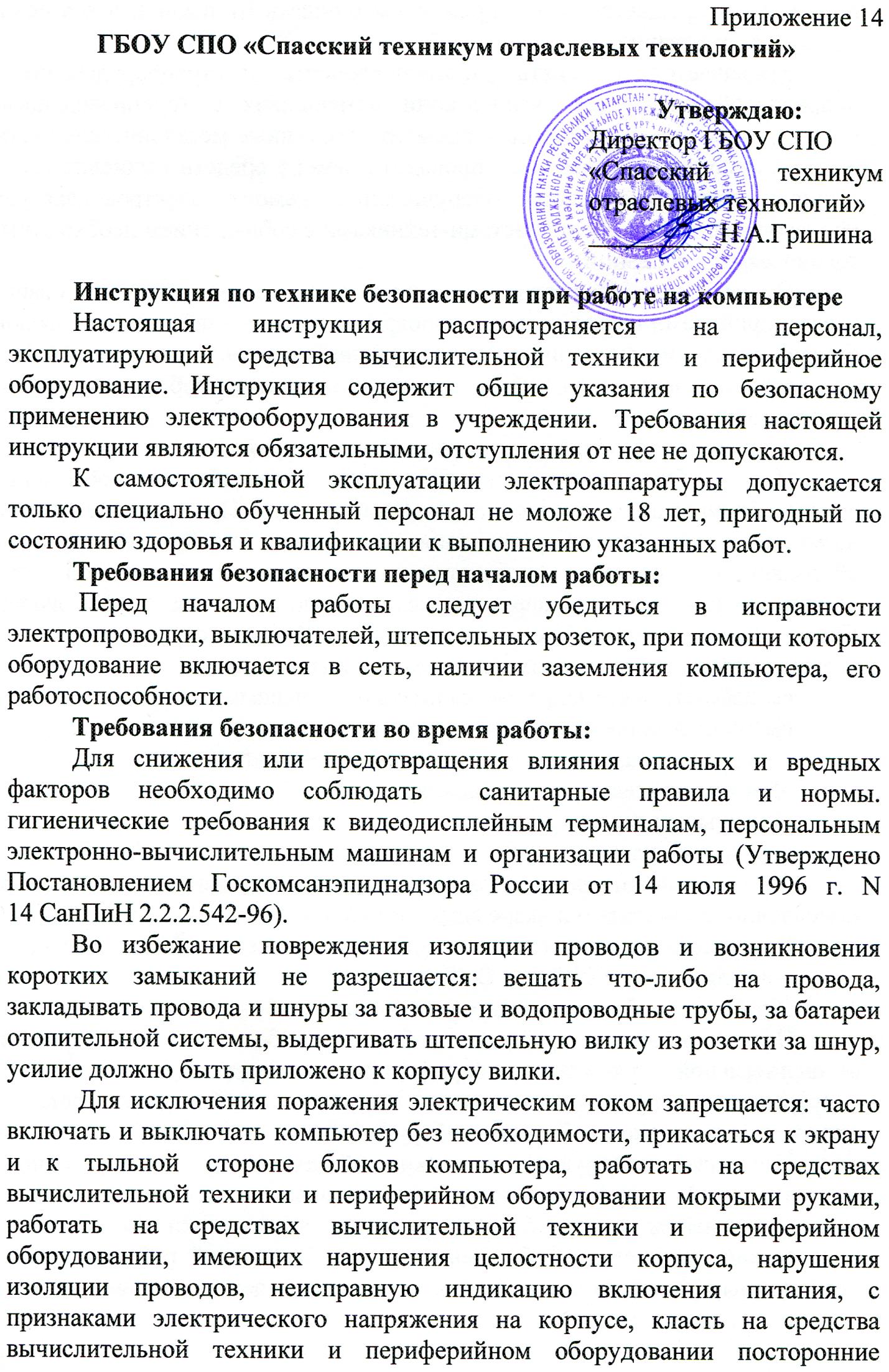 лист согласования опоп спо образец
