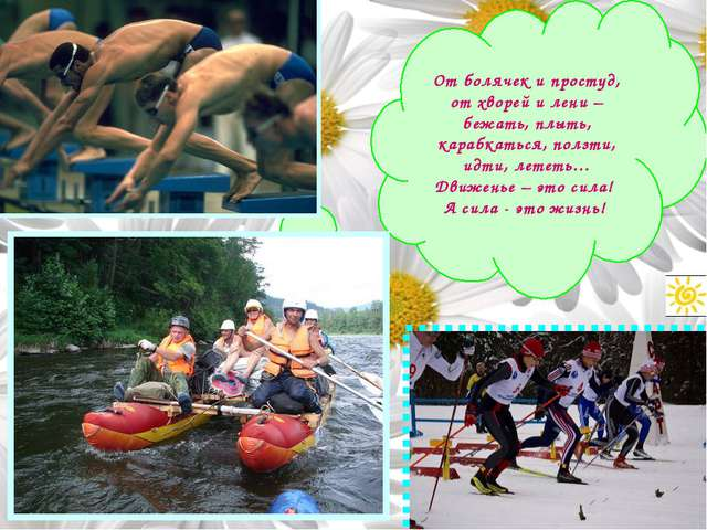 От болячек и простуд, от хворей и лени – бежать, плыть, карабкаться, ползти,...
