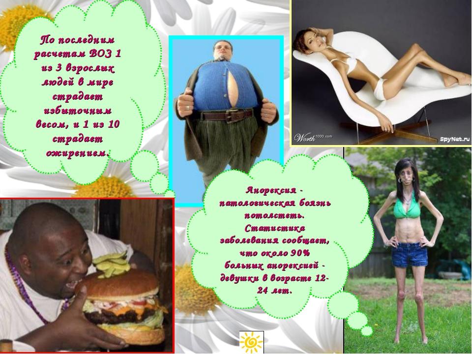 Анорексия - патологическая боязнь потолстеть. Статистика заболевания сообщает...