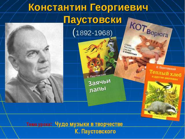 Константин Георгиевич Паустовски (1892-1968) Тема урока: Чудо музыки в творче...