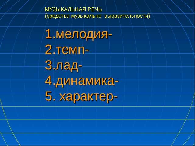 МУЗЫКАЛЬНАЯ РЕЧЬ (средства музыкально выразительности) 1.мелодия- 2.темп- 3.л...