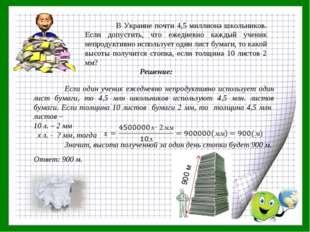В Украине почти 4,5 миллиона школьников. Если допустить, что ежедневно кажды