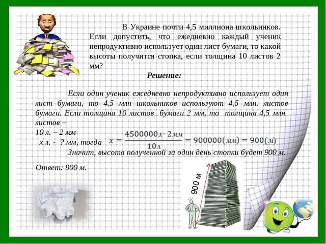 В Украине почти 4,5 миллиона школьников. Если допустить, что ежедневно кажды...