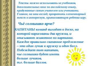 Тексты можно использовать из учебников, дополнительных книг по английскому я