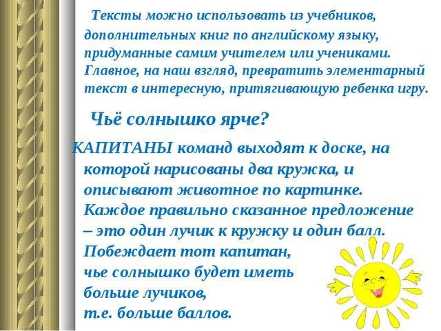 Тексты можно использовать из учебников, дополнительных книг по английскому я...