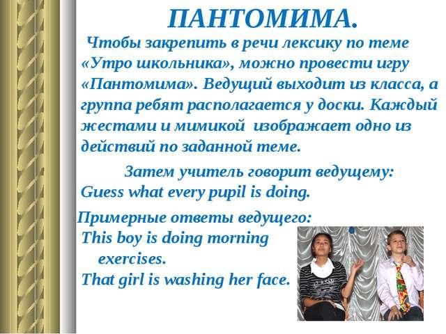 ПАНТОМИМА.  Чтобы закрепить в речи лексику по теме «Утро школьн...