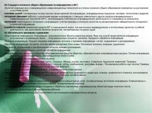 Из Стандарта основного общего образования по информатике и ИКТ: Изучение инфо