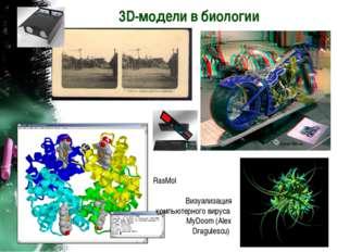 3D-модели в биологии RasMol Визуализация компьютерного вируса MyDoom (Alex Dr
